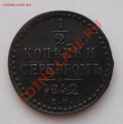 2 копейки серебром 1842 ЕМ - 1
