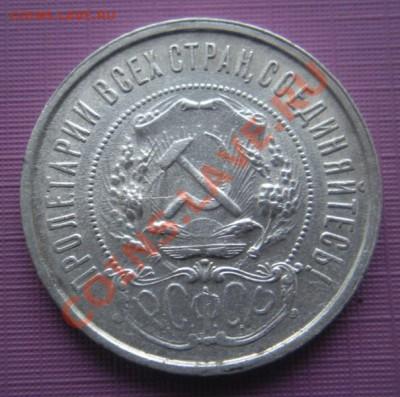 50 Копеек 1921 год (аг) До 12.02.13. В 22.00. - DSCN7860.JPG