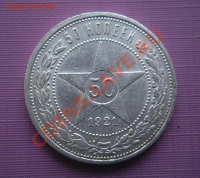 50 Копеек 1921 год (аг) До 12.02.13. В 22.00. - DSCN7859.JPG