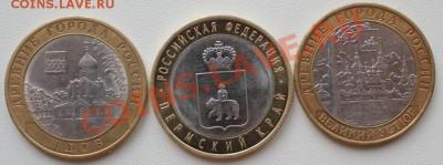 10 р. БИМ 2007,10г.г. Гдов, В.Устюг, Пермский край - IMG_5869.JPG