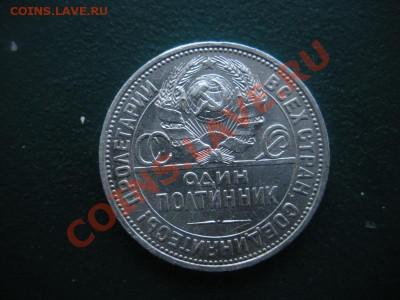 50 Копеек 1924 год (пл) До 12.02.13. В 22.00. - DSCN7975.JPG