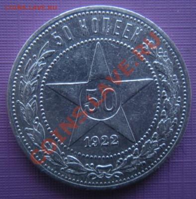 50 Копеек 1922 год (пл). До 12.02.13. В 22.00. - DSCN7693.JPG