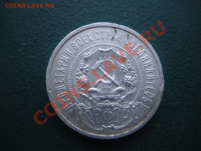 50 Копеек 1921 год (аг) до 12.02.13. В 22.00. - DSCN7979.JPG