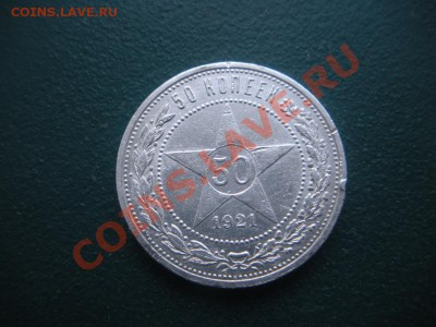 50 Копеек 1921 год (аг) до 12.02.13. В 22.00. - DSCN7978.JPG