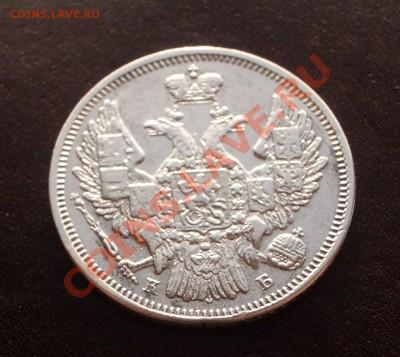 R! 20 копеек 1845 (окон. 14.02.2012 в 22-00 МСК) - 042