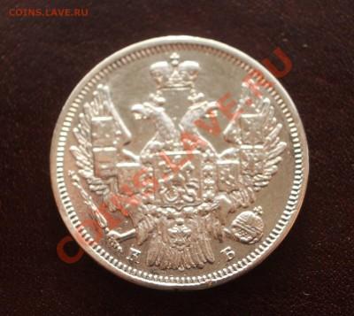 R! 20 копеек 1845 (окон. 14.02.2012 в 22-00 МСК) - 041