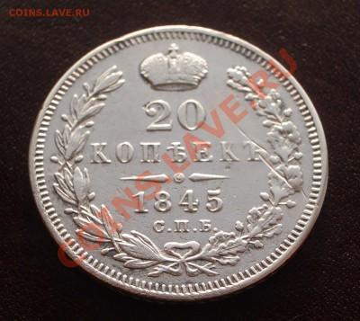 R! 20 копеек 1845 (окон. 14.02.2012 в 22-00 МСК) - 040