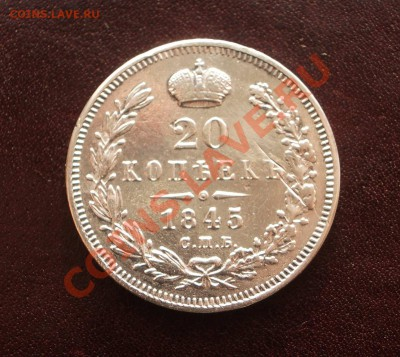 R! 20 копеек 1845 (окон. 14.02.2012 в 22-00 МСК) - 039