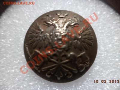 Пуговицы царской России. - DSC00434.JPG