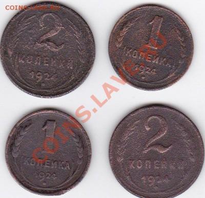 1924 (1к-2шт 2к-2шт) до 15.02 13 - IMG