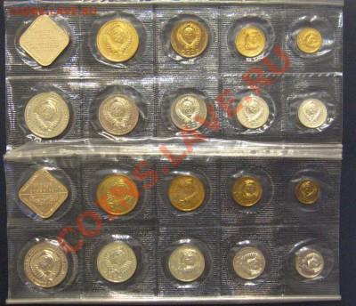 Годовые наборы монет 2 штуки,1988,1989 лмд - IMG_0926.JPG