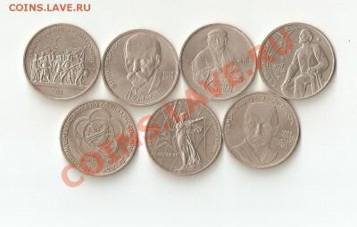 Юбилейные 1 рублевые СССР - 7 штук (1) - аук 005