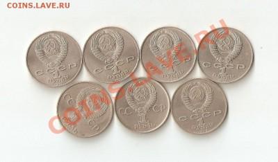 Юбилейные 1 рублевые СССР - 7 штук (1) - аук 006