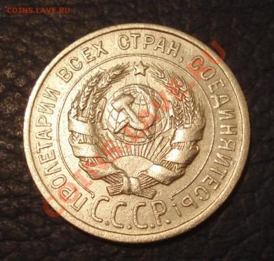 20 копеек 1925 г до 16.02 - 20 коп 1925_2