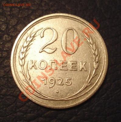20 копеек 1925 г до 16.02 - 20 коп 1925_1