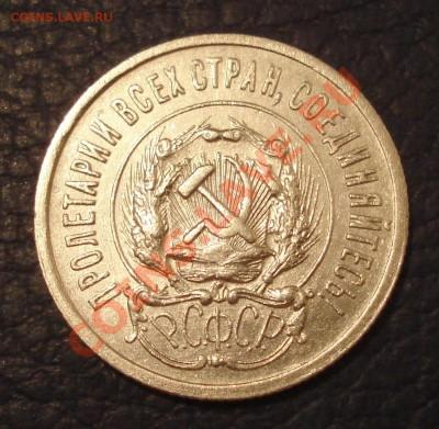 20 копеек 1923г до 16.02 - 20 коп 1923_2