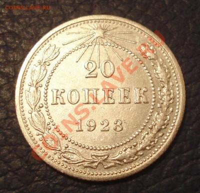 20 копеек 1923г до 16.02 - 20 коп 1923_1