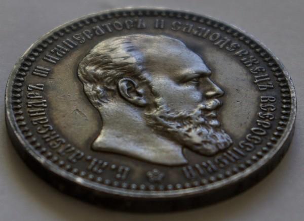 Рубль 1892 г. Выпуклый чекан - монета 1