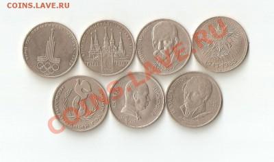 Юбилейные 1 рублевые СССР - 7 штук (2) - аук 007