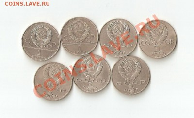 Юбилейные 1 рублевые СССР - 7 штук (2) - аук 008