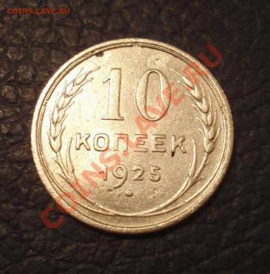10 копеек 1925 до 16.02 - 10 коп 1925_1