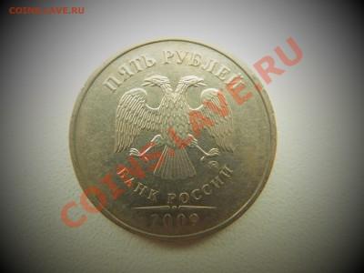 5 рублей 2009 ммд Вопрос по аверсам. - 2-2