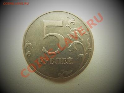 5 рублей 2009 ммд Вопрос по аверсам. - 2-1