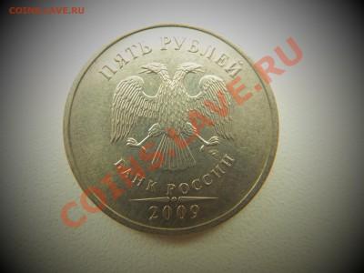 5 рублей 2009 ммд Вопрос по аверсам. - 1-2