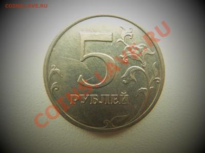 5 рублей 2009 ммд Вопрос по аверсам. - 1-1