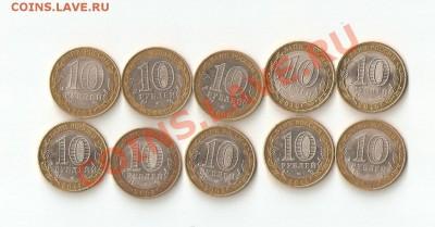Дербент, Калининград и другие ДГР, НАО, Перепись всего 10 шт - аук 010