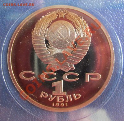 1 руб. 1991 г. Алишер Навои Пруф - IMG_9956