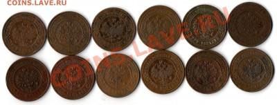3 копейки 1872,1879,1902,1908,1909,1913,1914(2),1915,1916(3) - img782
