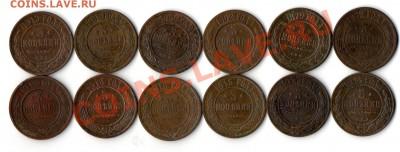 3 копейки 1872,1879,1902,1908,1909,1913,1914(2),1915,1916(3) - img783