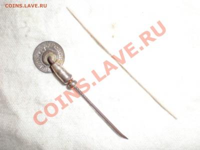 Членский знак SS обмен на 25 рублей сочи - P6100014.JPG