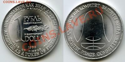 1 Рубль-доллар разоружения, до 14.02.13. четверг в 22-00 - 1rd