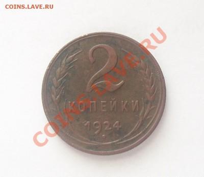 2 копейки 1924г окончание 11.02.13 в 22.00 по МСК - Изображение 004