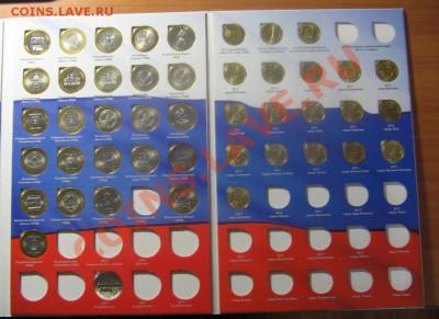 Планшет 115 монет,без ЯНО до 15.02 13 22-30 - IMG_7020.JPG