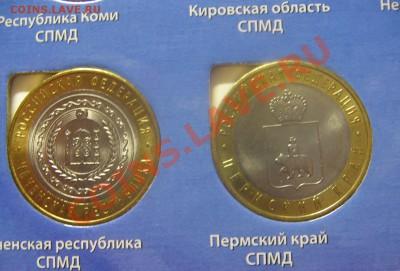 Планшет 115 монет,без ЯНО до 15.02 13 22-30 - IMG_7025.JPG