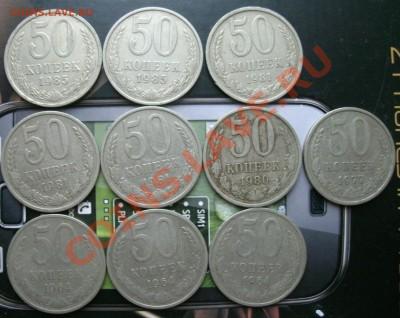 50коп. СССР(1964.77.80.81.82.84.85.8 12шт. до 11.02.13 22мск - бонус