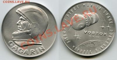 Первый человек в космосе Гагарин, до 14.02.13 четверг 22-00 - gag