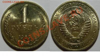 Набор рублей 1961-91 мешковой aUNC - P1050012.JPG