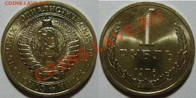 Набор рублей 1961-91 мешковой aUNC - P1050027.JPG