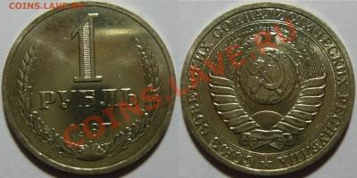 Набор рублей 1961-91 мешковой aUNC - P1050046.JPG