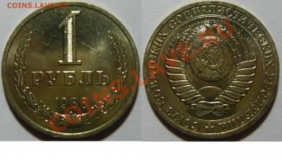 Набор рублей 1961-91 мешковой aUNC - P1050048.JPG