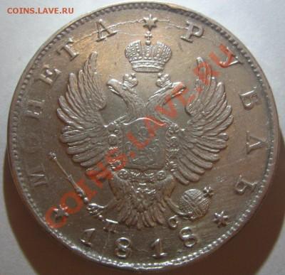 рубль 1818 и 1854 - 4