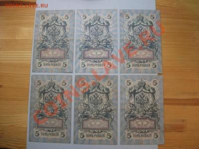5 рублей 1909 Коншин 6 штук до 12.02 Короткий - DSCF2207