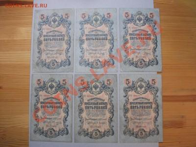 5 рублей 1909 Коншин 6 штук до 12.02 Короткий - DSCF2206