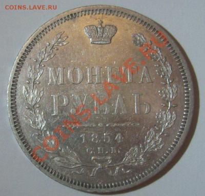 рубль 1818 и 1854 - 3