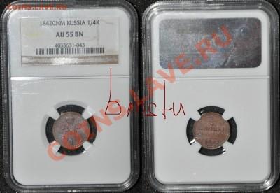 4 копейки 1842 СПМ AU55BN - Untitled-1