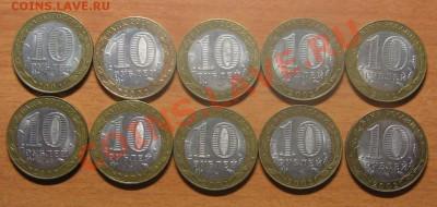 10руб.Мин.иностранных дел.10 монет  (ШТ. 2)до 15.02.13 22-00 - IMG_7031.JPG